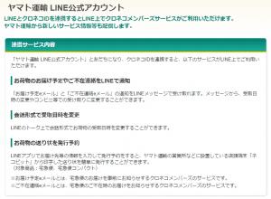 LINEで送り状を作成