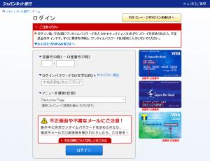 ジャパンネット銀行ログイン