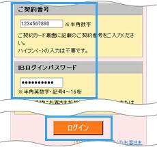 三菱東京UFJダイレクトログイン